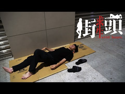 街頭求生 Ep.1 | 七天浪流連!他竟然鋪紙箱睡在路邊!