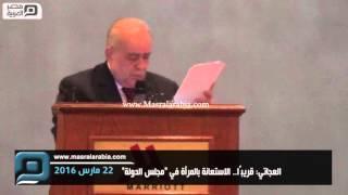 مصر العربية | العجاتي: قريبًا.. الاستعانة بالمرأة في