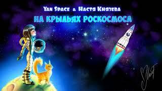 YAN SPACE & НАСТЯ КНЯЗЕВА - НА КРЫЛЬЯХ РОСКОСМОСА