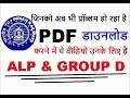 यहाँ से करे PDF डाउनलोड RAILWAY PDF 2018 DOWNLOAD || GROUP D || ALP || GK PDF || in hindi