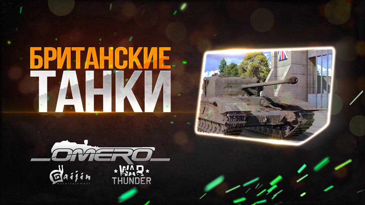 обзор британских танков в war thunder