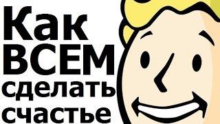 Fallout Shelter хитрости - Как правильно осчастливить убежище (3)