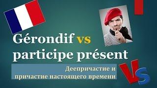 Урок#112: Gérondif vs Participe présent /Деепричастие и причастие настоящего времени. Французский яз