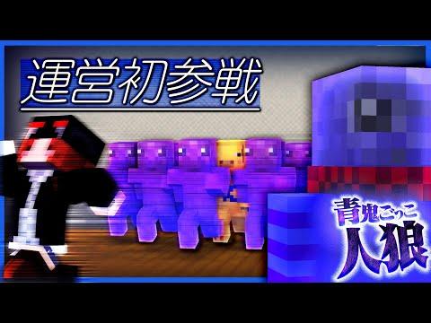 【青鬼ごっこ人狼】運営初参戦!!! 早速誰かが青鬼に…?【マインクラフト/しゃべくら】