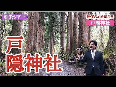 戸隠神社 長野県