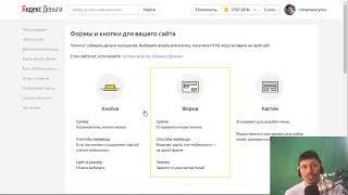 Как создать форму оплаты на сайте
