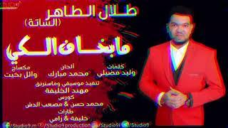 طلال الساتة / ما بخاف الكي 2020