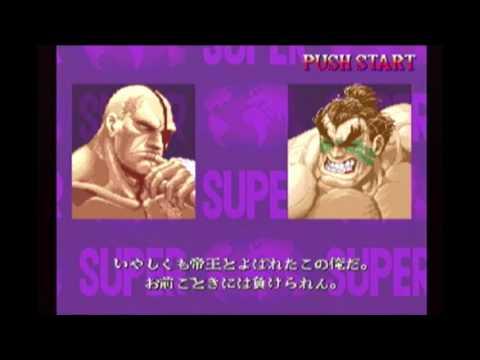 [3DO] サガット→豪鬼 - スーパーストリートファイターII X [GV-VCBOX,GV-SDREC]