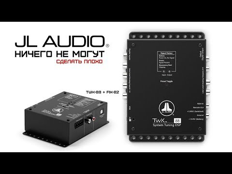 JL Audio TwK88 + Fix 82 Обзор LOUD SOUND