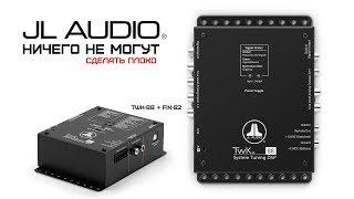 JL Audio TwK88 + Fix 82 Обзор LOUD SOUND