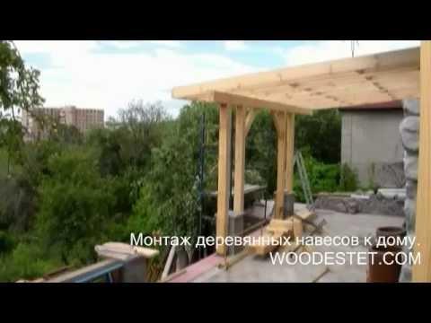 Деревянный навес пристроенный к дому своими руками
