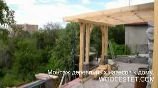 Деревянный навес к дому(Спасибо за подписку !!! Монтаж деревянных навесов к дому. Опирание части стропильной системы на консольны..., 2014-07-21T15:43:18.000Z)
