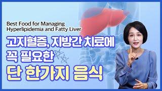 고지혈증, 지방간 치료에 꼭 필요한 단 하나의 음식. …