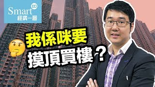 諗Sir:月入66,000元的專業人士 心急想買樓 係咪要摸頂買樓?【諗sir投資教室】