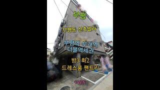 인천 부평구 부평동 신축빌라 - 쓰리룸 드레스룸 팬트리…