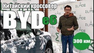 BYD e6 Лучший китайский электромобиль в Украине в наличии. До Нового Года, цена - $20.900