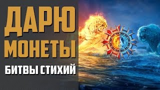 Монети БС глядачам TVgetfun [World of Warships]