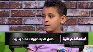 طفل الديناصورات عماد بطيبط