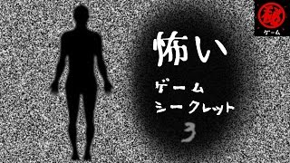怖いゲーム シークレット集 Part ③  - マル秘ゲーム -