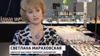 Вести-Хабаровск. Россыпи самоцветов