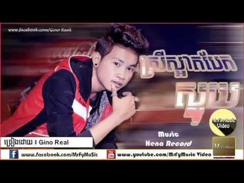 ស្រីស្អាតបែកស្លុយ   Srey Sart Bek Sloy   Gino real   MrFyMusic Vid