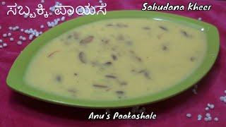 ಸಬ್ಬಕ್ಕಿ ಪಾಯಸ  -  Sabbaki Payasa   Sabudana Kheer - Navratri Special - Sabbaki Payasa in 10 minutes