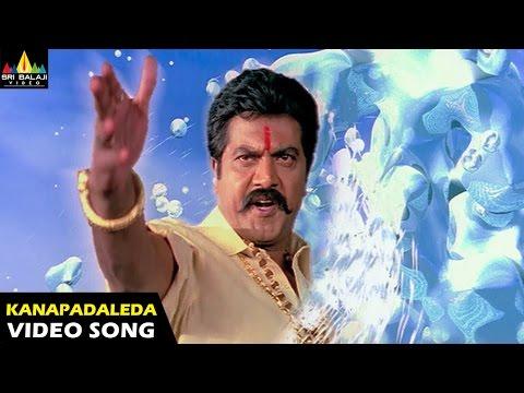 Bunny Songs | Kanapadaleda Video Song | Allu Arjun, Gouri Mumjal | Sri Balaji Video