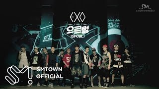 EXO 엑소 '으르렁 (Growl)' MV Teaser (Korean ver.)