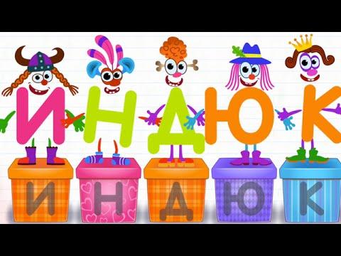 Азбука онлайн для малышей. Алфавит для детей.