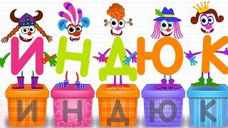 Азбука для малышей видео развивающая. Алфавит Для Детей: Кидс Плей.