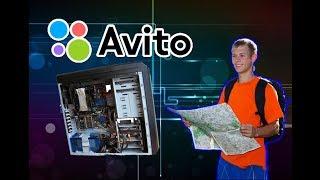 ПК за 15к - Приключения с АВИТО