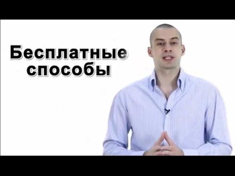 видео: Как Привлечь Бесплатный трафик на сайт, Способы привлечения трафика и подписчиков (клиентов)