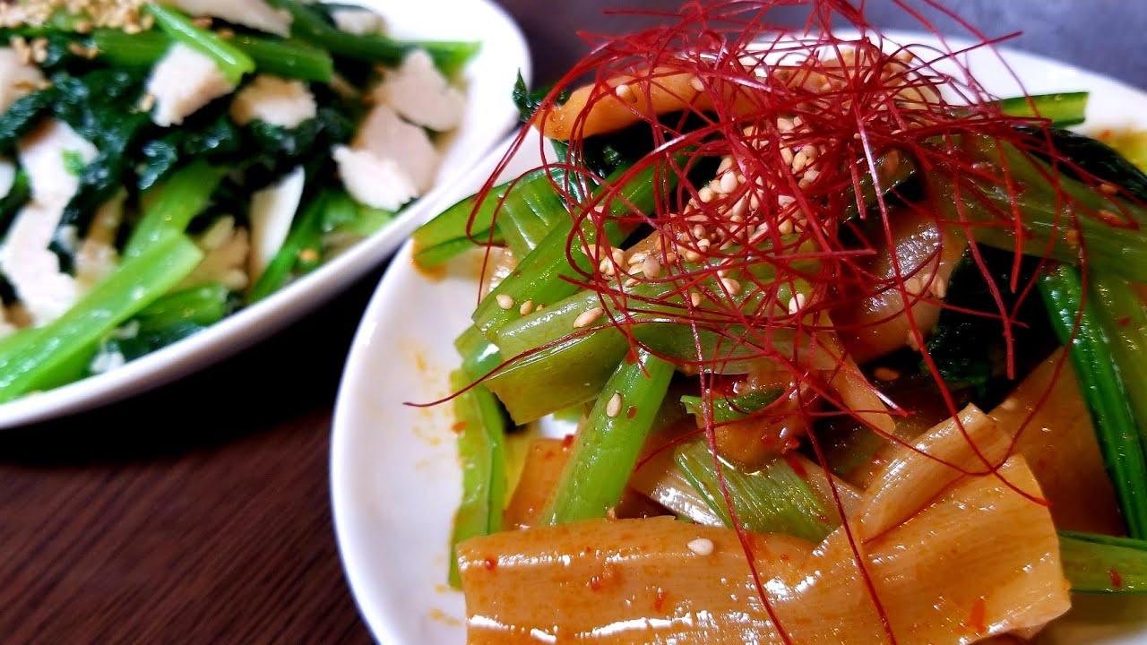 やみつき小松菜ナムル2種!これは絶対覚えておいた方がいい!