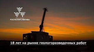 Группа компаний Росгеоперспектива. Имиджевый фильм, корпоративный фильм, заказать(Имиджевый фильм группы компаний Росгеоперспектива для выставки 11 Горнопромышленного форума