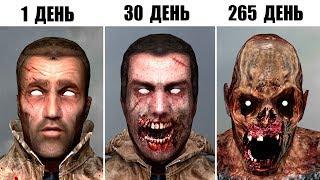 Как Сталкер превращается в Зомби