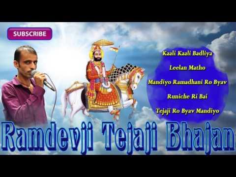 Ramdevji Tejaji Bhajan | Tulcharam Choudhary | DJ REMIX Songs | Audio JUKEBOX | Rajasthani New Songs