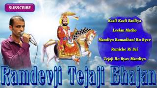 Ramdevji Tejaji Bhajan | Tulcharam Choudhary | DJ REMIX Songs | Audio JUKEBOX | Rajasthani New Songs