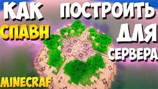Как построить спавн для сервера в minecraft - майнкрафт - туториал(Привет. Тут я покажу ТЕБЕ красивую постройку в Minecraft Я надеюсь что тебе понравится данное видео! ▭▭▭▭▭▭▭..., 2016-08-07T03:00:02.000Z)