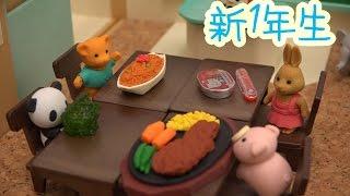 新一年生の新学期♡出席とりまぁ〜す!!で学校ごっこをしてみた! thumbnail