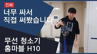 가성비 무선청소기 홈마블 H10 무선청소기 리뷰(설명,…