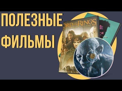 Лучшие экранизации книг. Фильмы которые стоит посмотреть. Фильмы снятые по книгам. Стоящие фильмы.