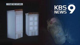 혈액백 가격 10년간 담합…적십자 눈감아 줬나? / KBS뉴스(News)