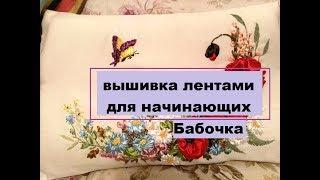 вышивка лентами  бабочка