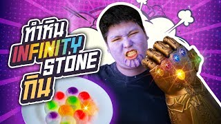 ทำหิน-infinity-stones-กินได้-เพลินพุง