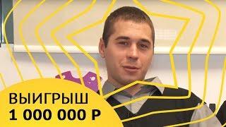 Столото представляет | Победитель Русского Лото Андрей Широнин|Выигрыш 1 000 000 рублей