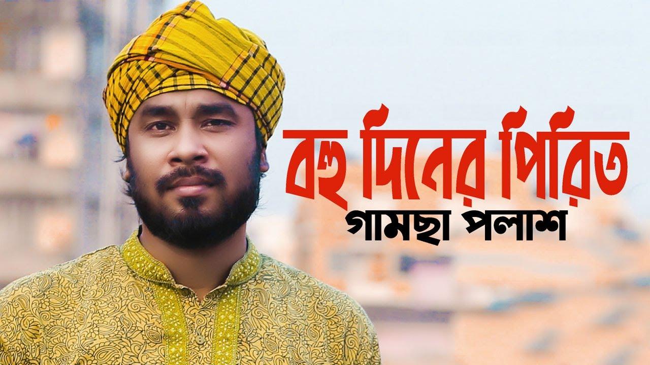Bohu Diner Pirit   বহু দিনের পিরিত   By Gamcha Palash   New Bangla Song 2020  @Pagol Adhar