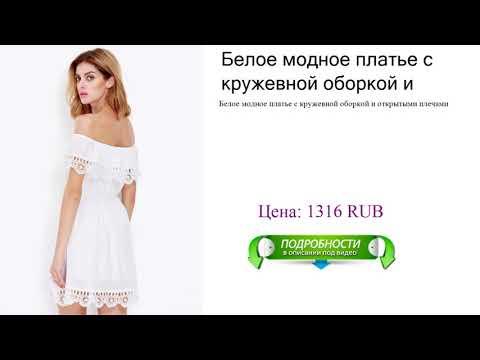 Белое модное платье с кружевной оборкой и открытыми плечами