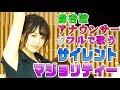 【テレビ東京アナウンサー・森香澄が歌う】サイレントマジョリティー / 欅坂46(Full…
