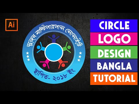 How to creat a Circle logo || Bangla tutorial || Adobe Illustrator thumbnail