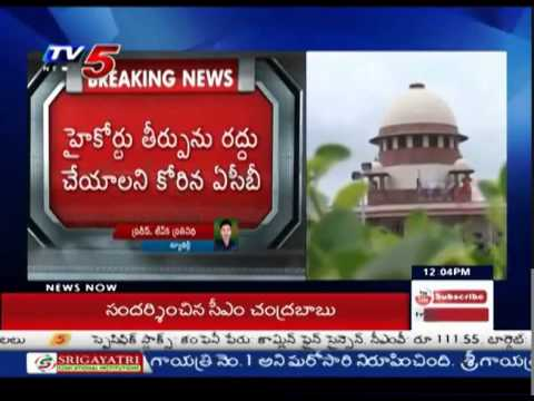 ACB Challenges Revanth Reddy Bail In Supreme Court : TV5 News